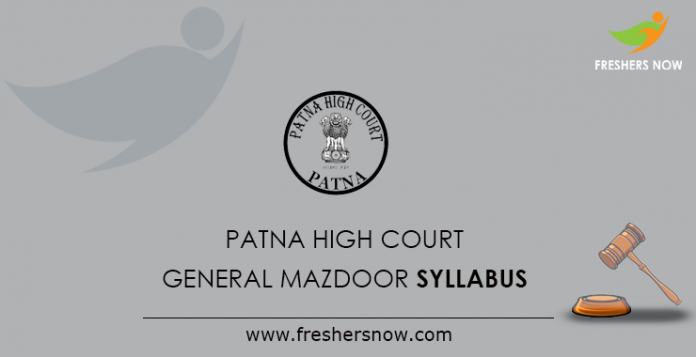 Patna High Court General Mazdoor Syllabus 2019
