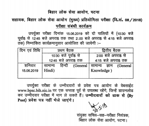 BPSC Assistant Admit Card 2019 Released @ bpsc bih nic in