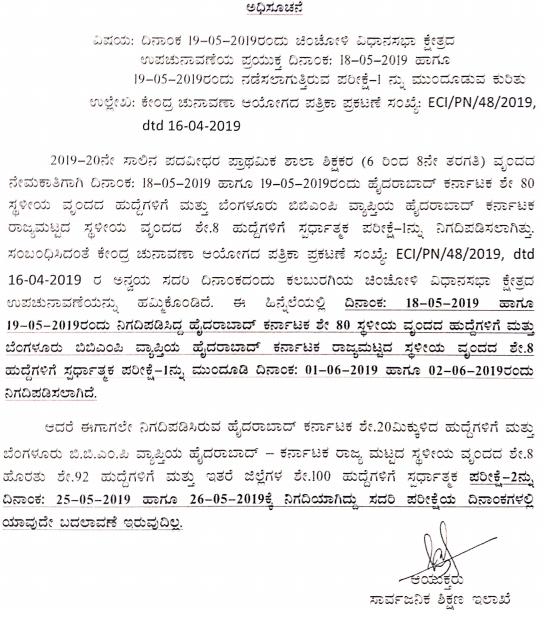 Karnataka GPT Exam Notice