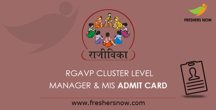 RGAVP Cluster Level Manager Admit Card 2019