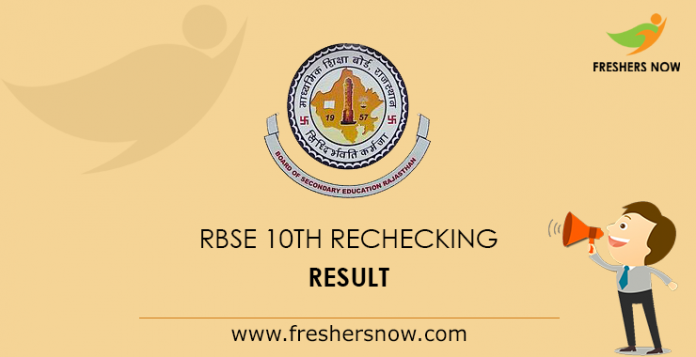 RBSE 10th Rechecking Result 2019