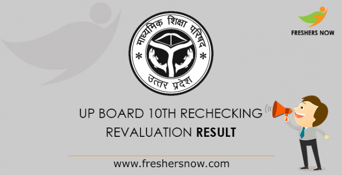 UP Board 10th Rechecking Result 2019 | UP High School Scrutiny Results
