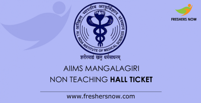 AIIMS Mangalagiri Non Teaching Hall Ticket