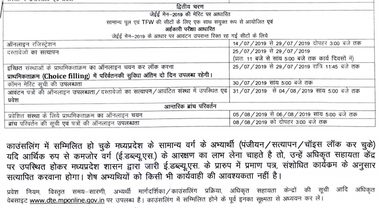 BE Admission Schedule