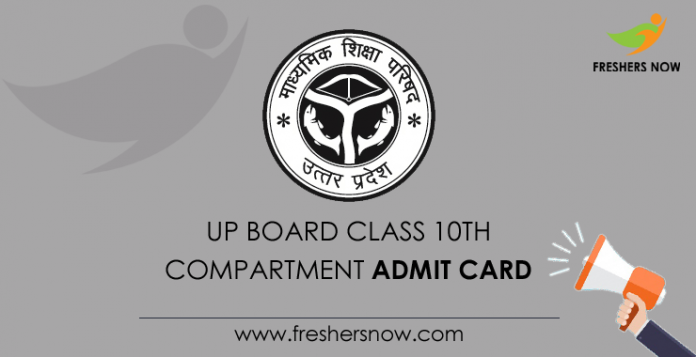 UP Board Class 10th Compartment Admit Card 2019