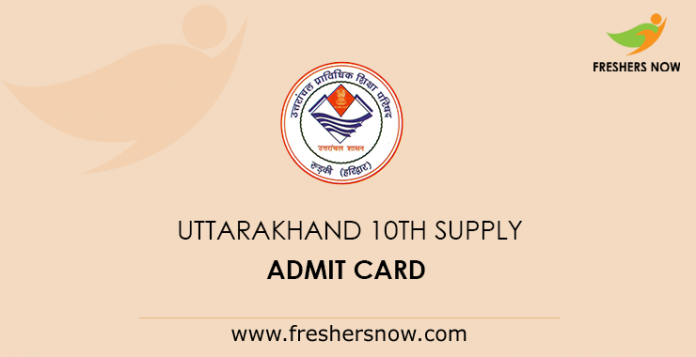 Uttarakhand 10th Supplementary Admit Card