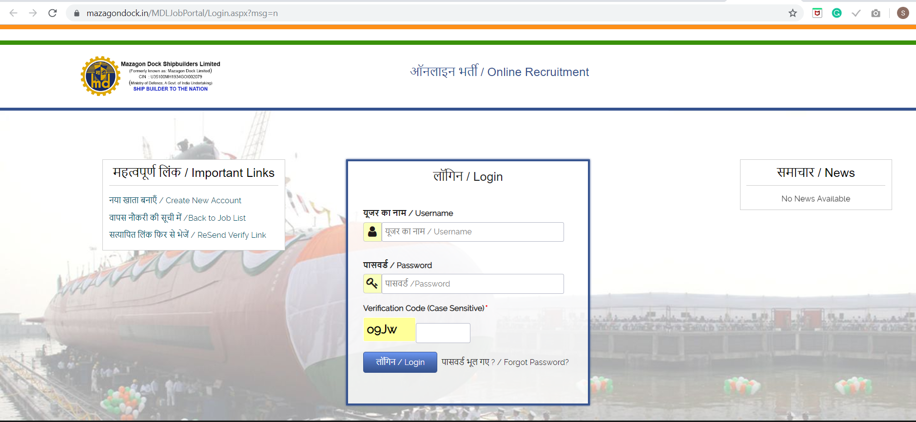 Mazagon Dock Non Executive Online Application Form