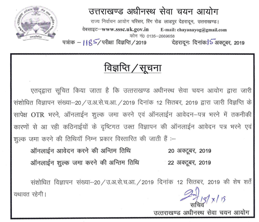 UKSSSC Junior Assistant, Stenographer Extension Notification