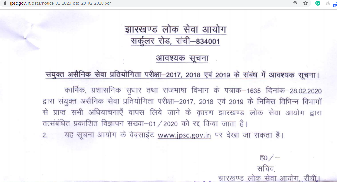 JPSC Cancelled Notice