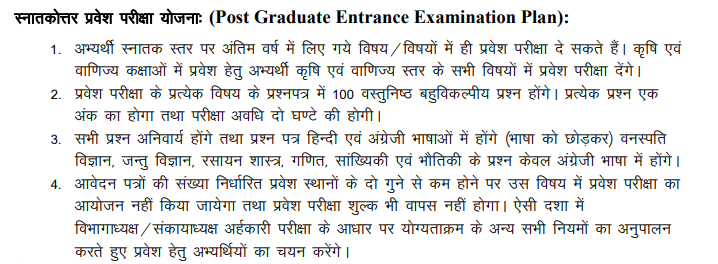 Udai Prathap College PG Entrance Exam Pattern
