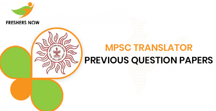 MPSC Translator Previous Question Papers