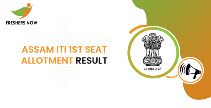 Assam ITI first seat allocation result