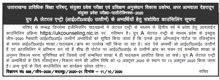 UBTER JEEP Counselling Extension Notice