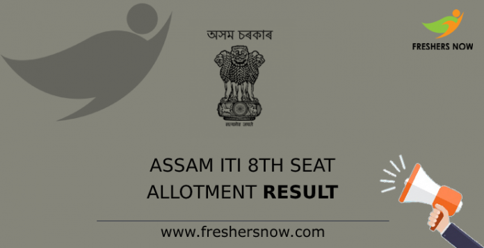 Assam ITI 8th Seat Allotment Result