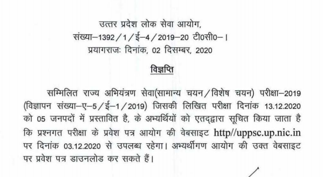 UPPSC AE Admit Card Notice