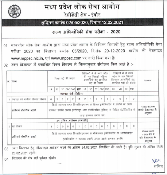 MPPSC Extended Date Notice