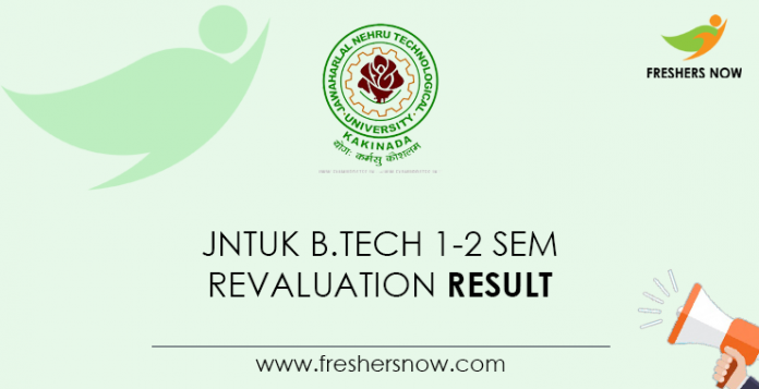 JNTUK B.Tech 1-2 सेमेस्टर का रिजल्ट