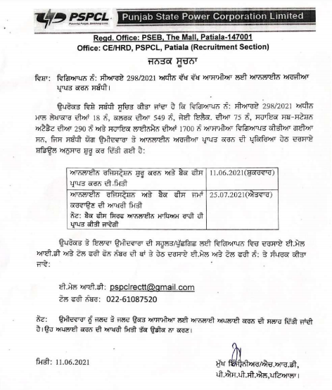 PSPCL Extended Notice