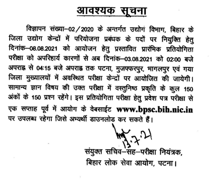 BPSC Project Manager Exam Note